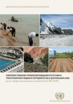 Strengthening Water Management and Transboundary Water Cooperation in Central Asia: the Role of UNECE Environmental Conventions