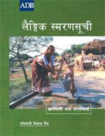 Gender Checklist: Water Supply and Sanitation