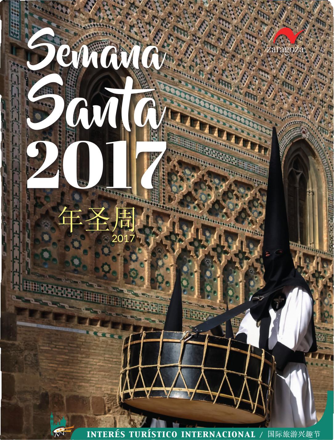 Las cofradías de Zaragoza y Zaragoza Turismo trabajan intensamente en la  preparación de la próxima Semana Santa 0ab48d1f01d2